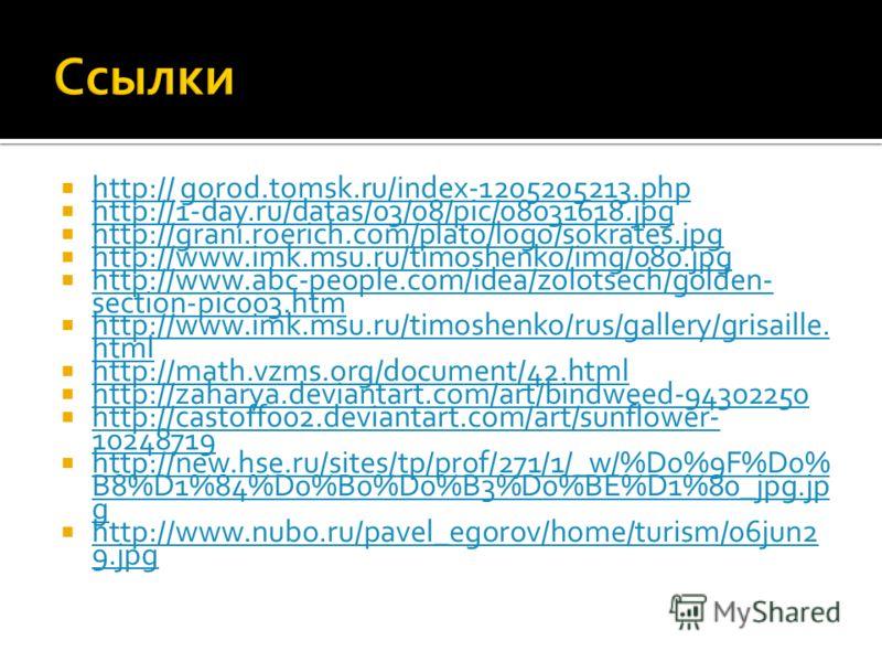 http:// gorod.tomsk.ru/index-1205205213.php http://gorod.tomsk.ru/index-1205205213.php http://1-day.ru/datas/03/08/pic/08031618.jpg http://grani.roerich.com/plato/logo/sokrates.jpg http://www.imk.msu.ru/timoshenko/img/080.jpg http://www.abc-people.co