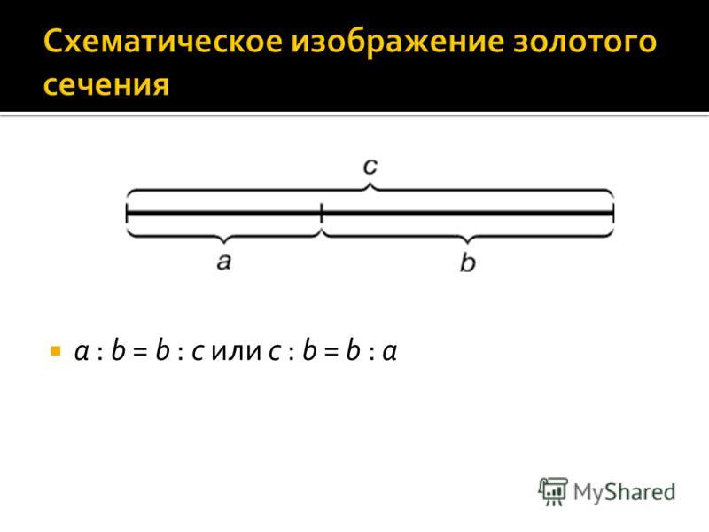 a : b = b : c или с : b = b : а