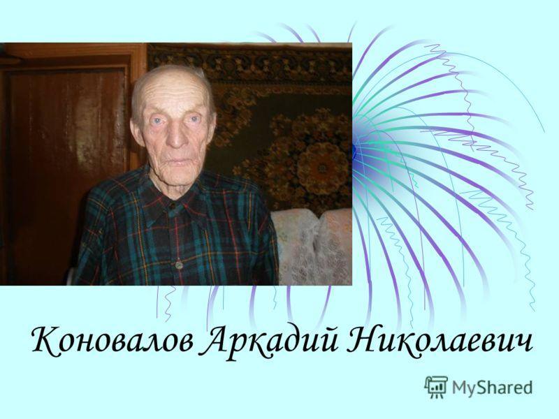 Коновалов Аркадий Николаевич