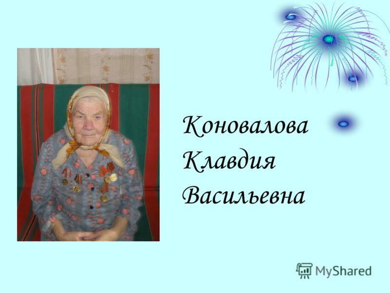 Коновалова Клавдия Васильевна