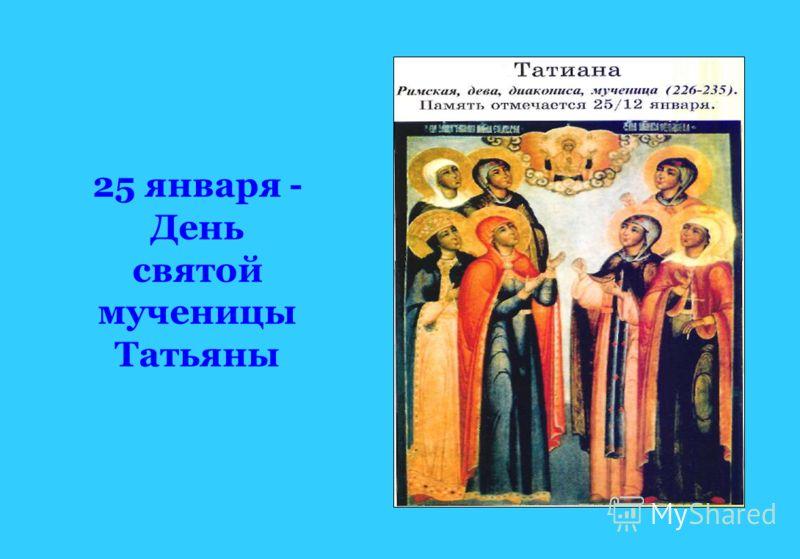 25 января - День святой мученицы Татьяны