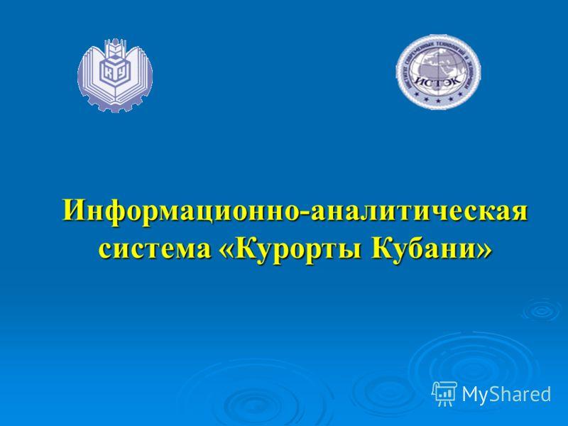 Информационно-аналитическая система «Курорты Кубани»