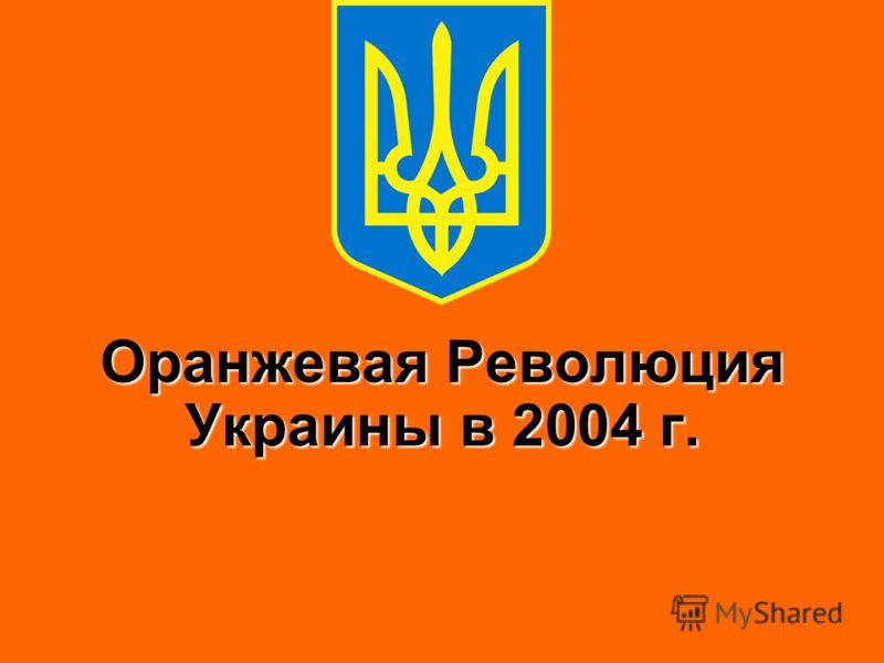 Оранжевая Революция Украины в 2004 г.