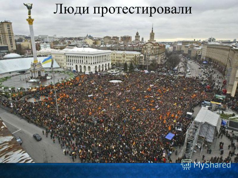 Люди протестировали