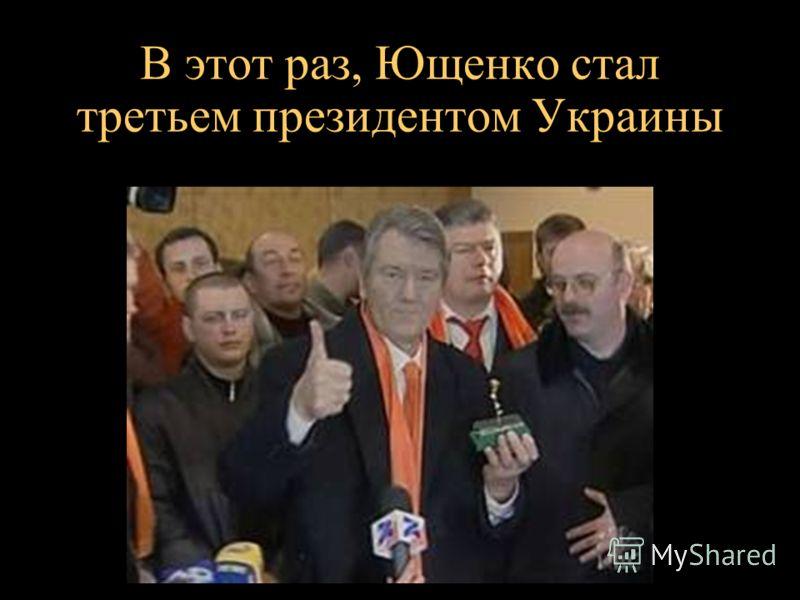 В этот раз, Ющенко стал третьем президентом Украины
