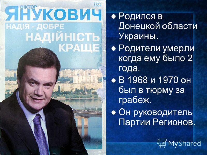 Родился в Донецкой области Украины. Родители умерли когда ему было 2 года. В 1968 и 1970 он был в тюрму за грабеж. Он руководитель Партии Регионов.