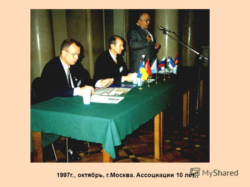 1997г., октябрь, г.Москва. Ассоциации 10 лет.