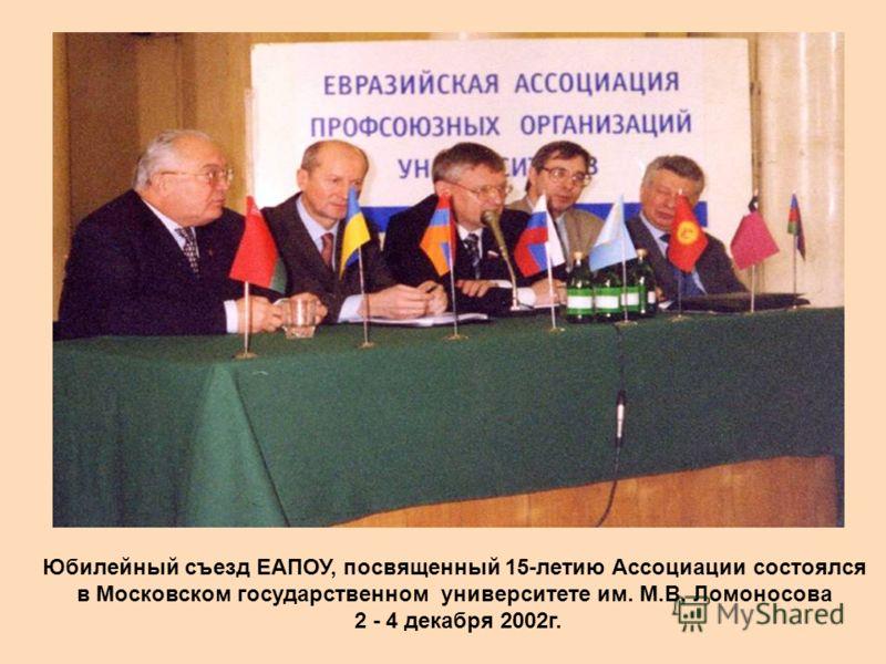 Юбилейный съезд ЕАПОУ, посвященный 15-летию Ассоциации состоялся в Московском государственном университете им. М.В. Ломоносова 2 - 4 декабря 2002г.
