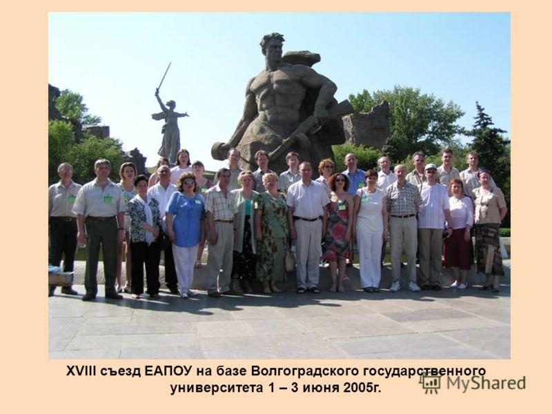 XVIII съезд ЕАПОУ на базе Волгоградского государственного университета 1 – 3 июня 2005г.