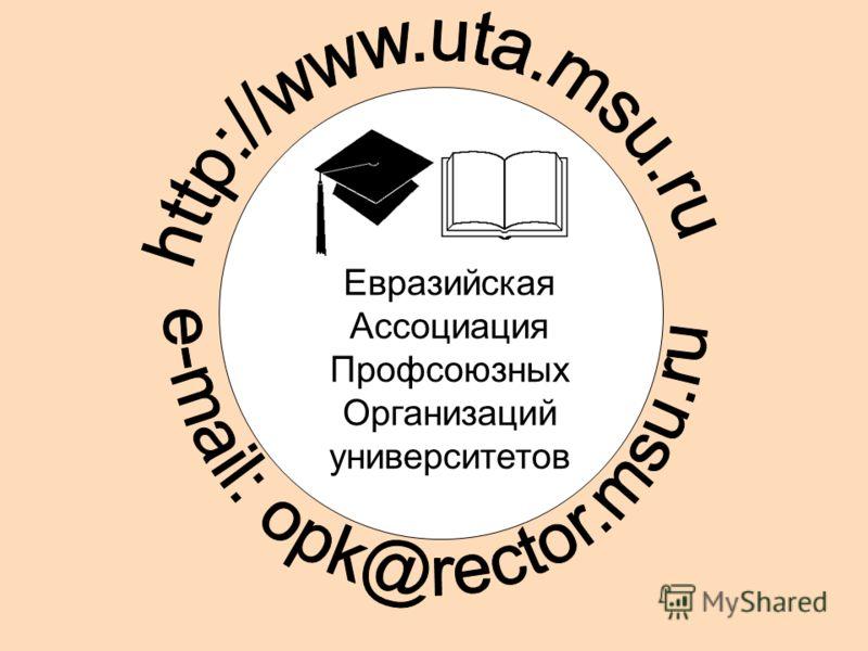 Евразийская Ассоциация Профсоюзных Организаций университетов