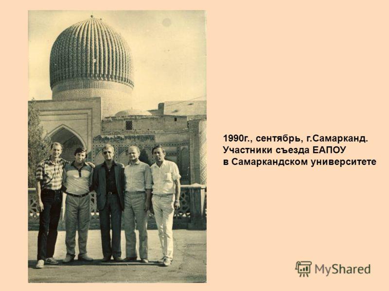 1990г., сентябрь, г.Самарканд. Участники съезда ЕАПОУ в Самаркандском университете