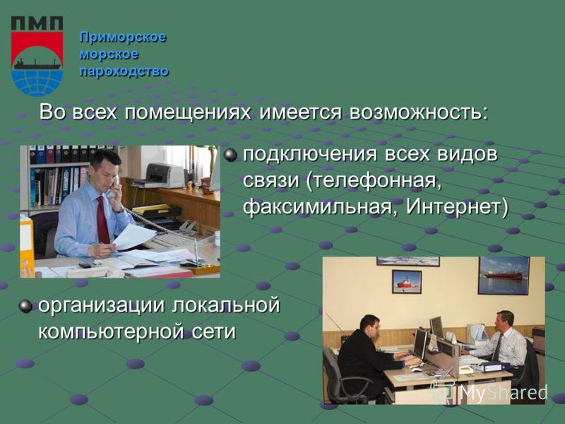 подключения всех видов связи (телефонная, факсимильная, Интернет) Приморское морское пароходство Во всех помещениях имеется возможность: организации локальной компьютерной сети