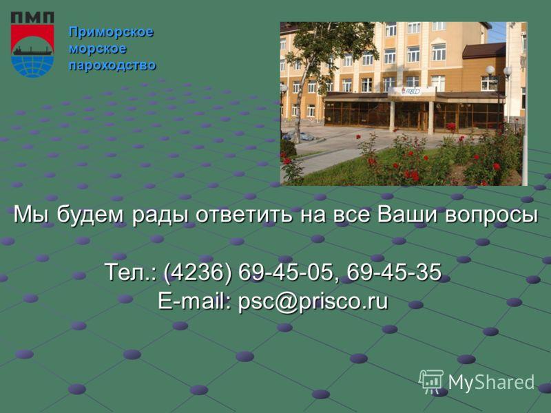 Мы будем рады ответить на все Ваши вопросы Приморское морское пароходство Тел.: (4236) 69-45-05, 69-45-35 E-mail: psc@prisco.ru