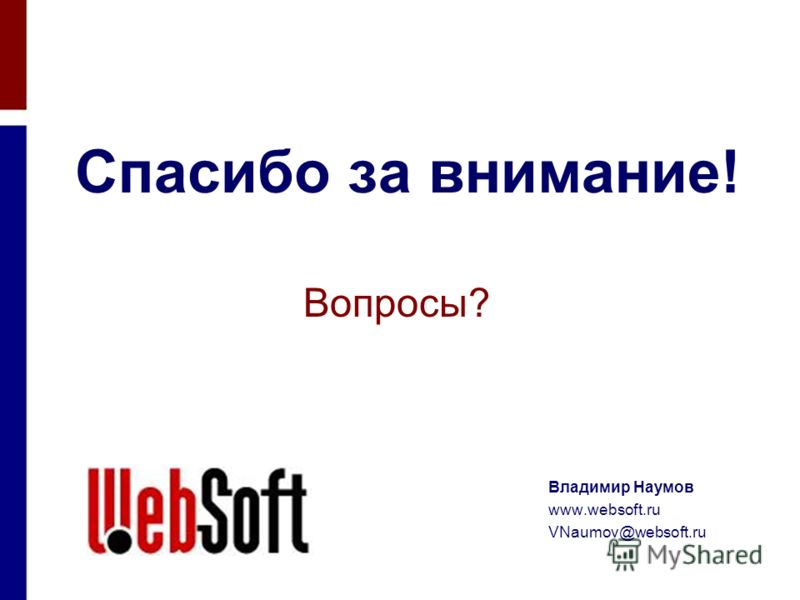 Спасибо за внимание! Владимир Наумов www.websoft.ru VNaumov@websoft.ru Вопросы?