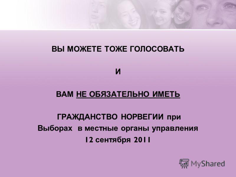 ВЫ МОЖЕТЕ ТОЖЕ ГОЛОСОВАТЬ И ВАМ НЕ ОБЯЗАТЕЛЬНО ИМЕТЬ ГРАЖДАНСТВО НОРВЕГИИ при Выборах в местные органы управления 12 сентября 2011