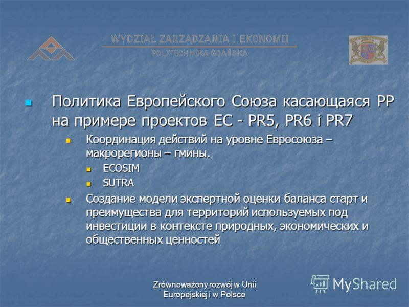 Zrównoważony rozwój w Unii Europejskiej i w Polsce Политика Европейского Союза касающаяся РР на примере проектов ЕС - PR5, PR6 i PR7 Координация действий на уровне Евросоюза – макрорегионы – гмины. ECOSIM SUTRA Создание модели экспертной оценки балан