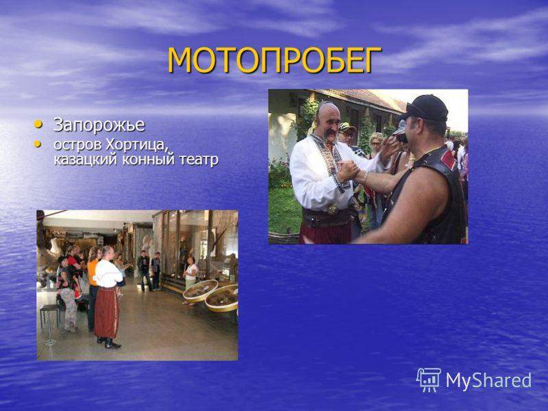 МОТОПРОБЕГ Запорожье остров Хортица, казацкий конный театр