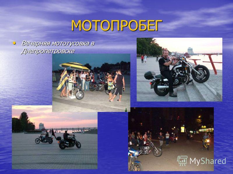 МОТОПРОБЕГ Вечерняя мототусовка в Днепропетровске