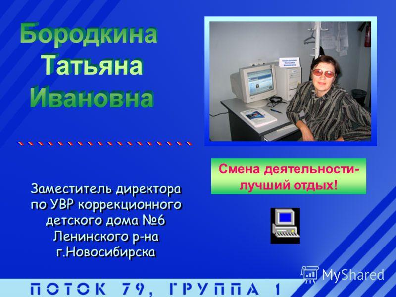 Заместитель директора по УВР Детского дома 10 «Гнёздышко» Первомайского района Г.Новосибирска
