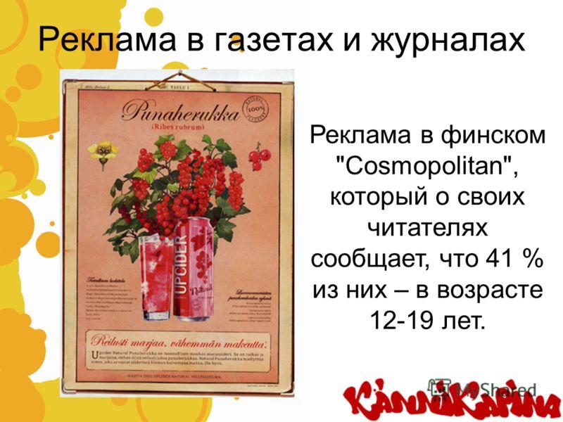 Реклама в газетах и журналах Реклама в финском Cosmopolitan, который о своих читателях сообщает, что 41 % из них – в возрасте 12-19 лет.