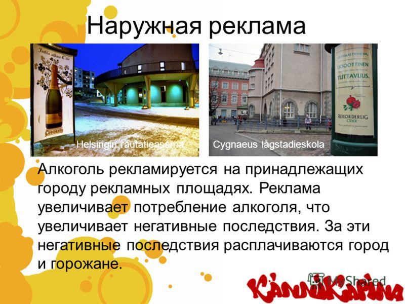 Наружная реклама Kannelmäen nuorisotalo Cygnaeus lågstadieskola Алкоголь рекламируется на принадлежащих городу рекламных площадях. Реклама увеличивает потребление алкоголя, что увеличивает негативные последствия. За эти негативные последствия расплач