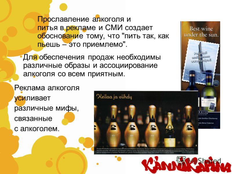 Прославление алкоголя и питья в рекламе и СМИ создает обоснование тому, что