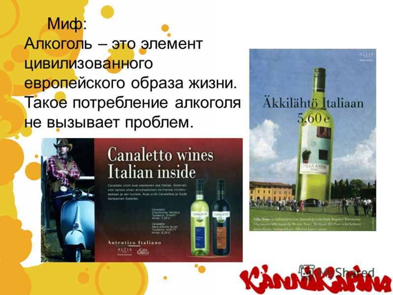 Миф: Алкоголь – это элемент цивилизованного европейского образа жизни. Такое потребление алкоголя не вызывает проблем.