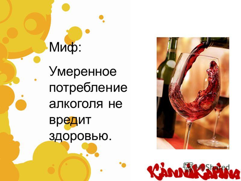 Миф: Умеренное потребление алкоголя не вредит здоровью.