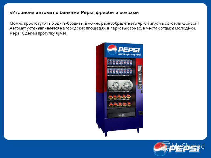«Игровой» автомат с банками Pepsi, фрисби и соксами Можно просто гулять, ходить-бродить, а можно разнообразить это яркой игрой в сокс или фрисби! Автомат устанавливается на городских площадях, в парковых зонах, в местах отдыха молодёжи. Pepsi. Сделай