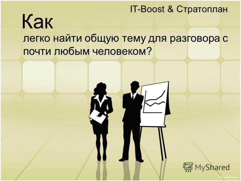 IT-Boost & Стратоплан Как легко найти общую тему для разговора с почти любым человеком?