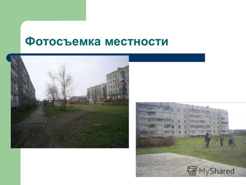 Фотосъемка местности