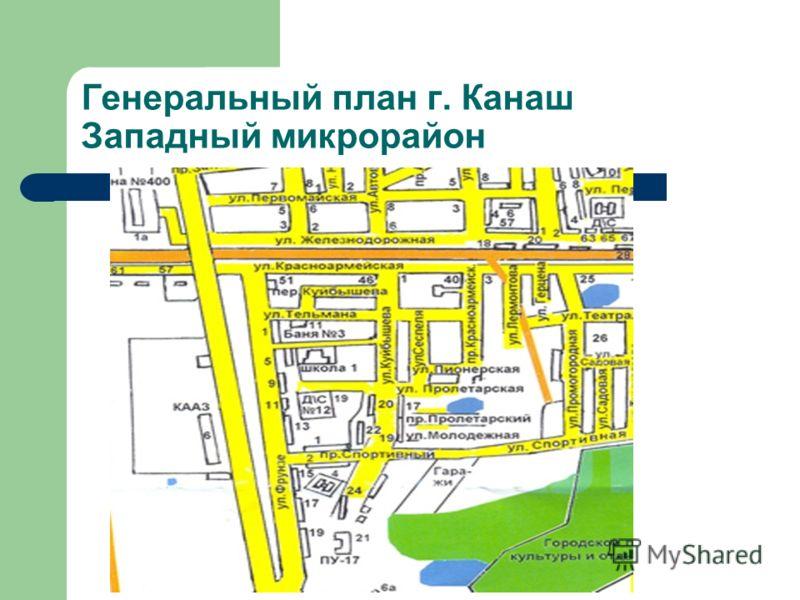 Генеральный план г. Канаш Западный микрорайон