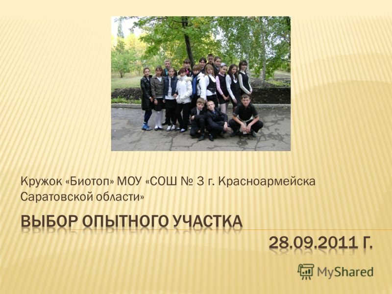 Кружок «Биотоп» МОУ «СОШ 3 г. Красноармейска Саратовской области»