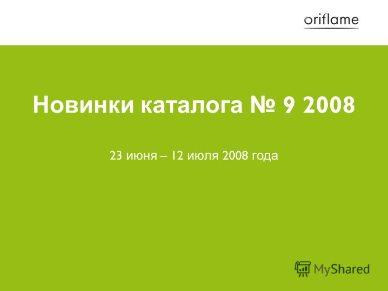 Новинки каталога 9 2008 23 июня – 12 июля 2008 года