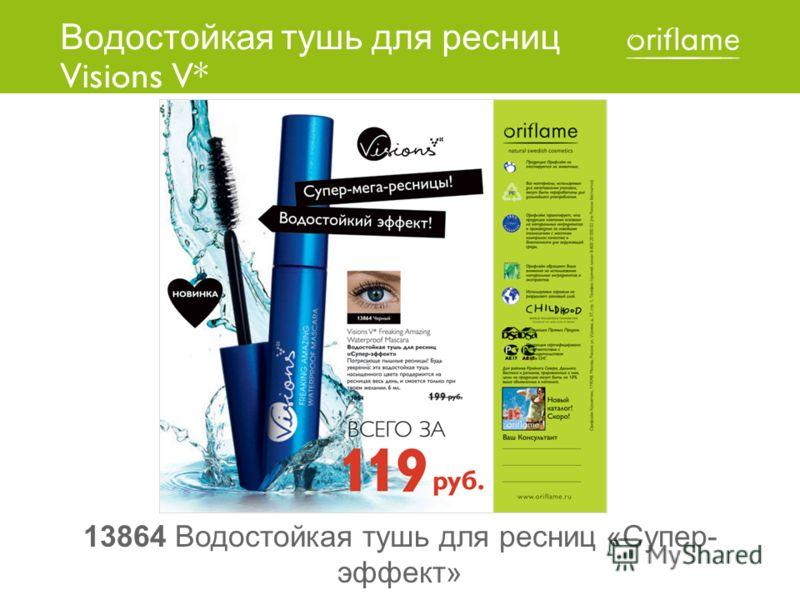 Водостойкая тушь для ресниц Visions V* 13864 Водостойкая тушь для ресниц «Супер- эффект»