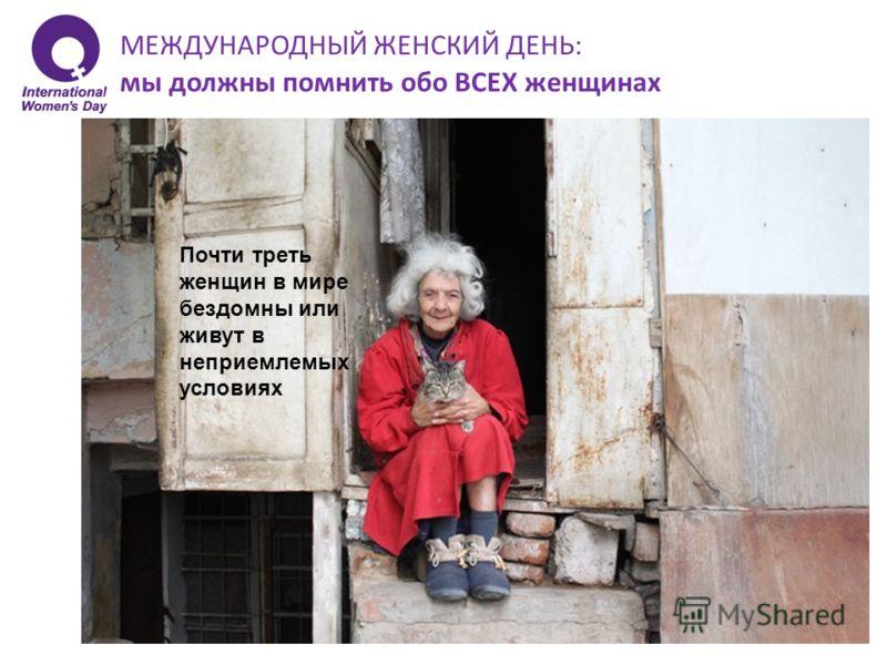 РАСШИРЕНИЕ ПРАВ И ВОЗМОЖНОСТЕЙ СЕЛЬСКИХ ЖЕНЩИН – НЕТ ГОЛОДУ И НИЩЕТЕ! В некоторых регионах мира женщины составляют 70% рабочей силы в сельском хозяйстве 60% страдающих от хронического недоедания в мире это женщины и девочки