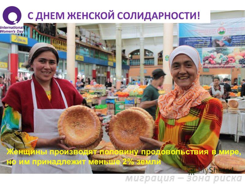 С ДНЕМ ЖЕНСКОЙ СОЛИДАРНОСТИ, дорогие подруги! МЫ – ПОБЕДИМ! За нами сила, мудрость, дети 66% общего количества рабочих часов в мире отработано женщинами
