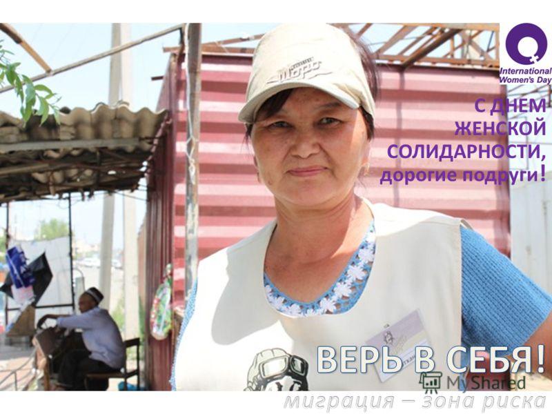 УЧИСЬ СОЛИДАРНОСТИ, взаимопомощи, поддержке Доля женщин в общем мировом миграционном потоке – 50 %
