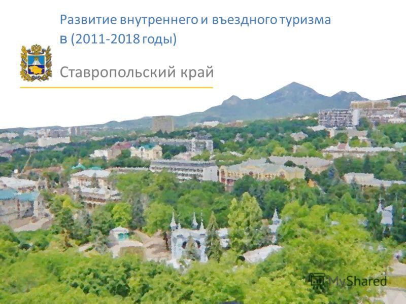 Развитие внутреннего и въездного туризма в (2011-2018 годы) Ставропольский край