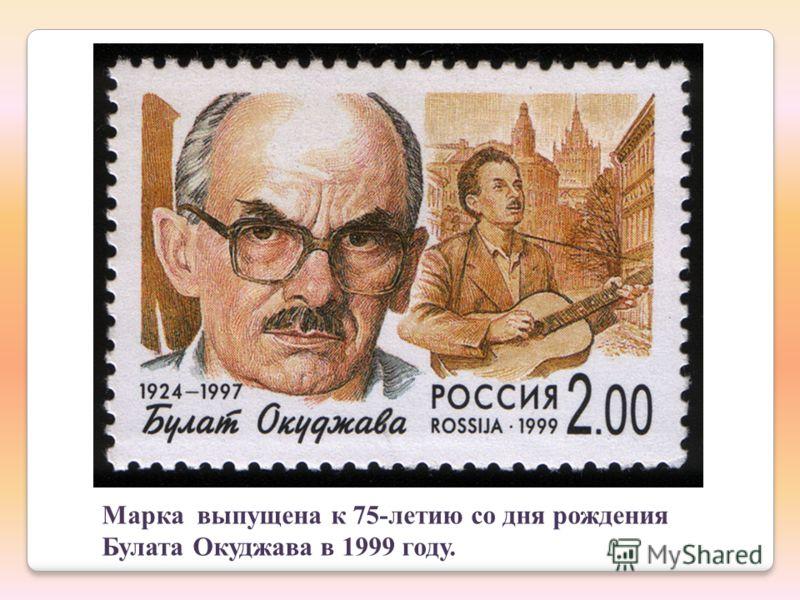 Марка выпущена к 75-летию со дня рождения Булата Окуджава в 1999 году.