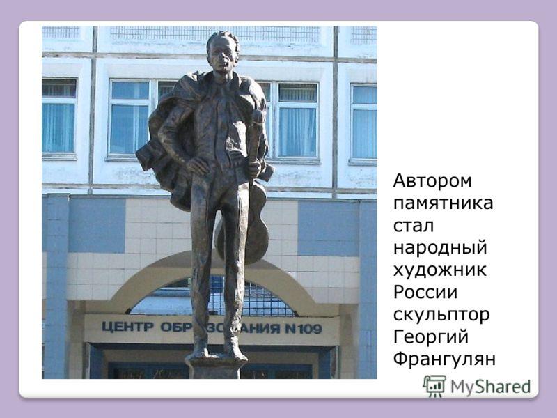 Автором памятника стал народный художник России скульптор Георгий Франгулян