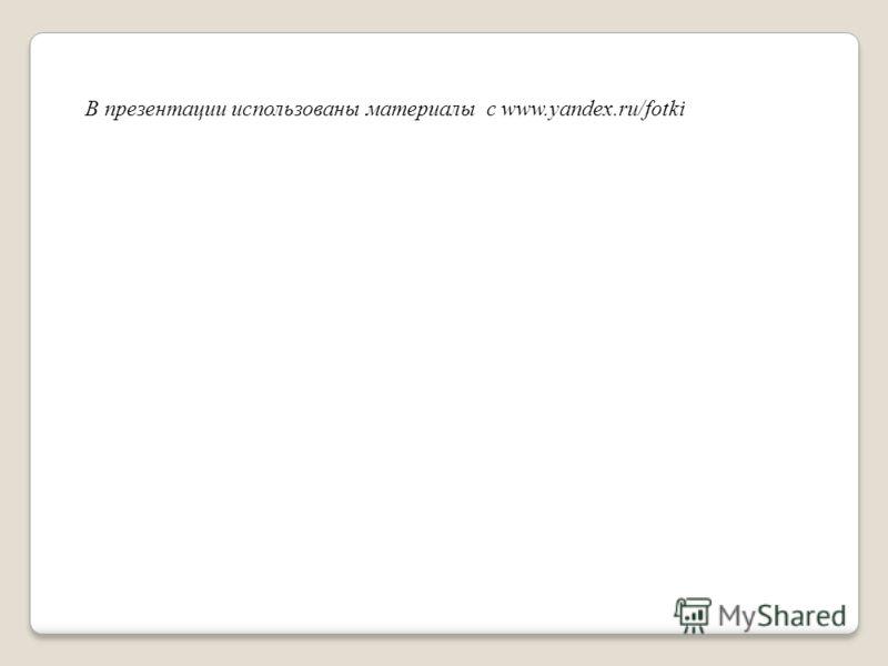 В презентации использованы материалы с www.yandex.ru/fotki