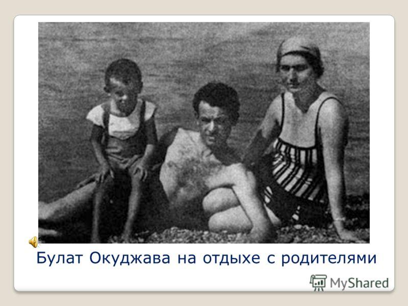 Булат Окуджава на отдыхе с родителями