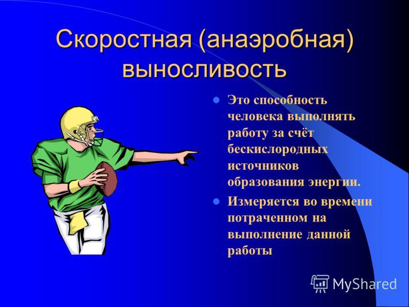 Аэробная выносливость Это способность организма длительное время работать в состоянии, когда потребность в кислороде соответствует его поглощению Измеряется в мышечной работе, совершённой за данное время