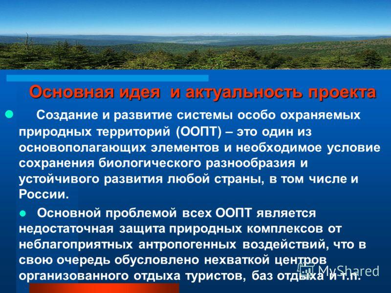 Создание и развитие системы особо охраняемых природных территорий (ООПТ) – это один из основополагающих элементов и необходимое условие сохранения биологического разнообразия и устойчивого развития любой страны, в том числе и России. Основной проблем