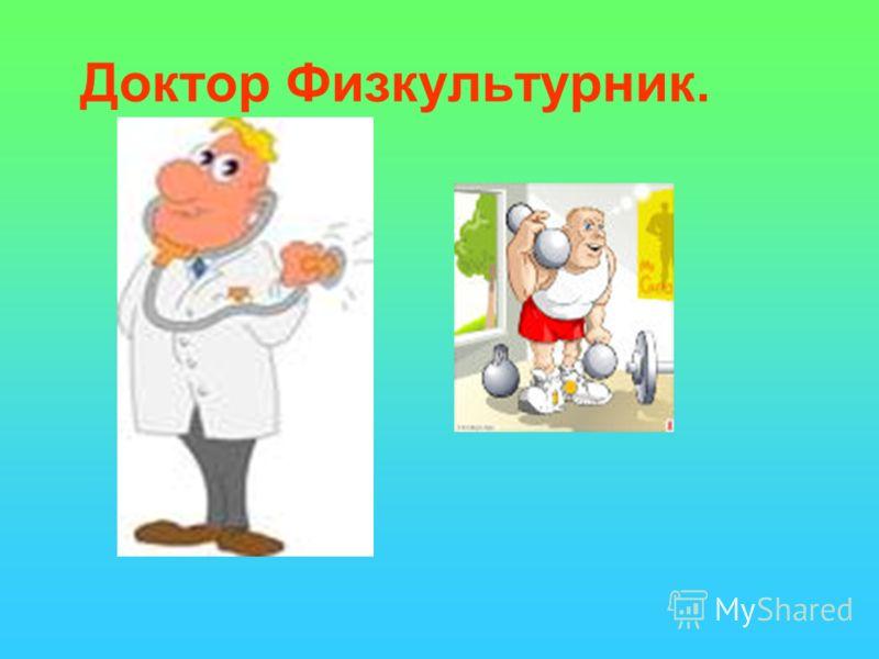 Доктор Физкультурник.