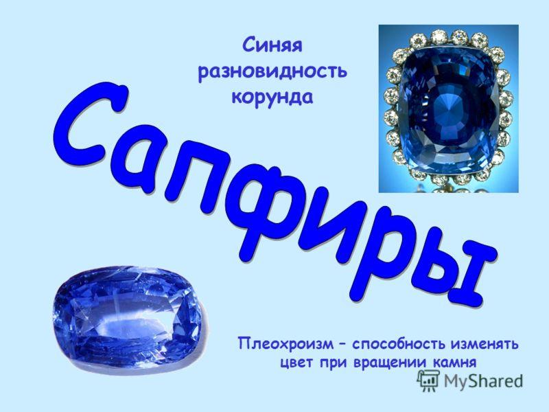 Синяя разновидность корунда Плеохроизм – способность изменять цвет при вращении камня