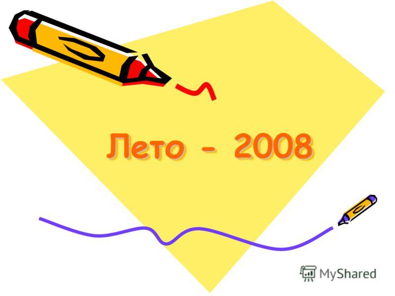Лето - 2008