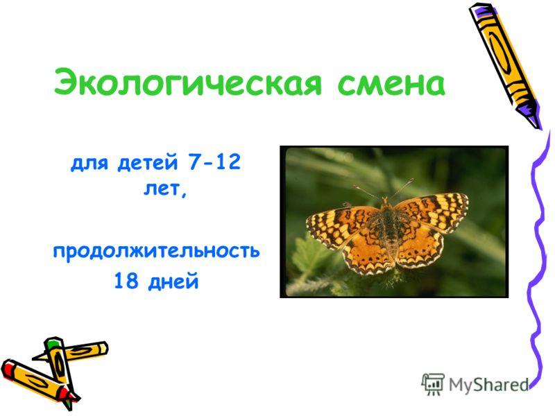 Экологическая смена для детей 7-12 лет, продолжительность 18 дней