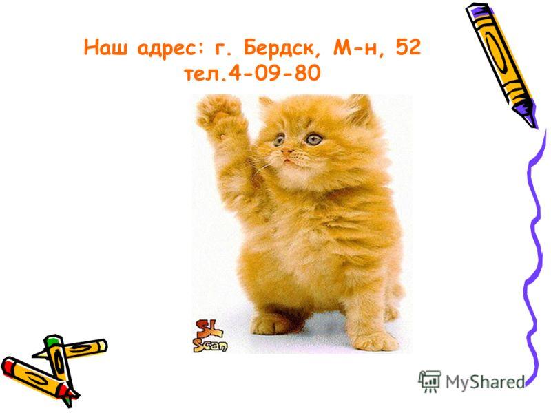 Наш адрес: г. Бердск, М-н, 52 тел.4-09-80